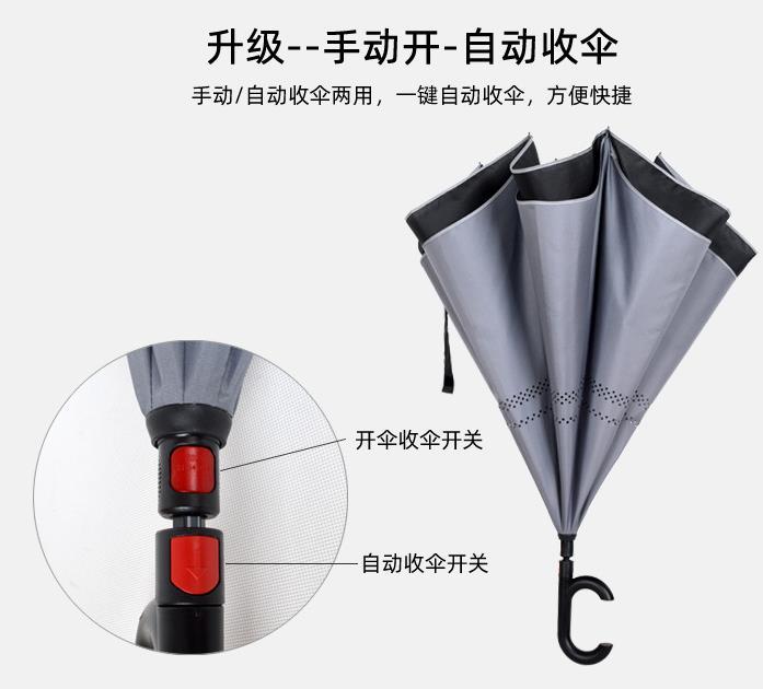 反向伞定制厂家 C型免持式汽车反向伞