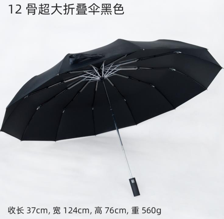 定制礼品雨伞 广告伞 12骨加固抗风雨伞