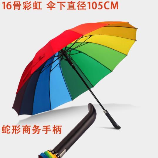 16骨彩虹伞订做logo定做雨伞