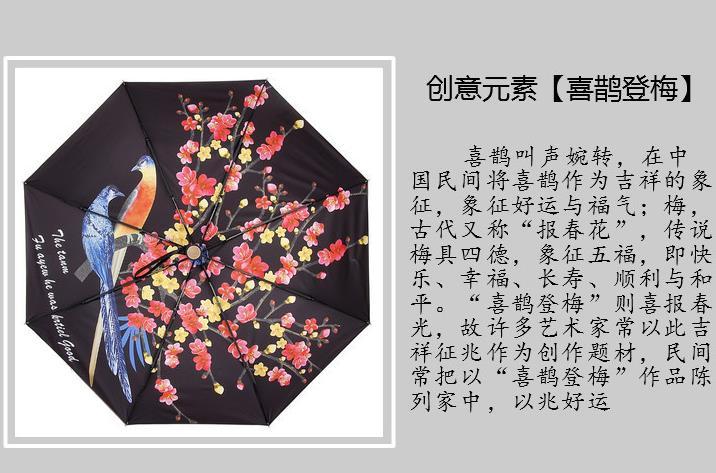 礼品雨伞 中国风梅花图案广告伞